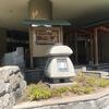 定山渓第一ホテル【翠山亭】お部屋とご飯と貸切風呂