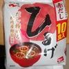 意識せずにフリーズドライ製品を食べていたことと、とうとう永谷園インスタント味噌汁「ひるげ」を購入できた次第