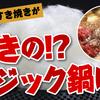 驚きのマジック鍋!綿あめ×すき焼きの作り方