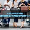 ユニクロのチラシから今週おすすめのメンズ商品中心にチェック!(12/21~12/27)