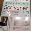 書評:いつでもどこでも書きたい人のためのScrivener for iPad&iPhone入門