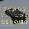 いくら使ってもギガが減らないカウントフリーの格安SIMを紹介!【全4社】