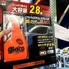 カー用品が買いたい!コストコに行こう!!実用的な商品がたくさんあります!撥水スプレー・ファブリーズ・フクピカ・クッション・チャイルドシートも!