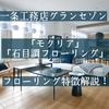 【内装】グランセゾン標準床材「モクリア」「石目調フローリング」特徴・メリット・デメリットを詳しく解説!