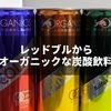 レッドブルの炭酸飲料、ORGANICS BY RED BULLを全種類飲んでみた感想