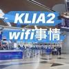マレーシアの空港のwifi事情【KLIA2】