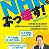 NHK受信料トラブルは見ないから契約しないという選択肢を追加すれば解決する話