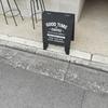 アートスペースのある町家カフェだ―GOOD TIME COFFEE (グッドタイムコーヒー)―