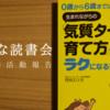 【はてな読書会】参加者激増!第2回活動報告