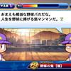 【選手作成】サクスペ「アンドロメダ学園 三塁手作成③ センス○無しでPG4達成」