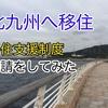 北九州に移住するので、支援制度の申請をしてみた