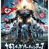 映画感想:「ナチス・イン・センター・オブ・ジ・アース」(35点/アクション)