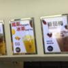台湾でドリンク注文!飲み物の注文方法と必ず聞かれるフレーズ解説