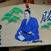世田谷城から松陰神社、そして三軒茶屋へ