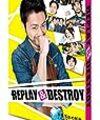 思春期の課題を描く『REPLAY & DESTROY 第6話「初めてマスタード」』を観賞した《評価・感想・レビュー》