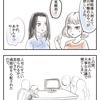 【統合失調症漫画絵日記6話】最近のミルクさん