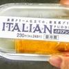 ちょっとお高いけど・・・セブンイレブンのイタリアンプリンを食してみた!