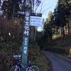 バイク&ランで今週は金剛堂山に挑戦。