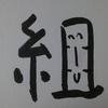 今日の漢字639は「組」。3人組のお笑いトリオは?