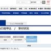 """eMAXIS Slim 新興国株式インデックス""を申し込む"