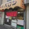 キッチン バロン / 札幌市中央区南11条西9丁目