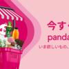 【foodpanda】神戸で即時配達の「pandamart」のサービス開始。日用品などを配送料一律200円で原則30分以内に配達。