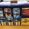 『ザ・プレミアム・モルツ新幹線デザイン缶アソートセット』開封の儀