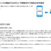 【備忘録】携帯電話キャリアでのSIMロック解除