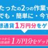 たった二つの作業で誰でも簡単に今すぐ仮想通貨1万円分ゲット!