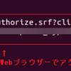 UbuntuからOneDriveを使う