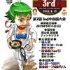 9月15日(日)ストリートファイターⅢ3rd中四国大会のお知らせ