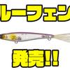 【EVERGREEN】リップレスミノー「ルーフェン」発売!