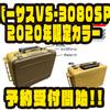 【MEIHO】オカッパリ、ボート問わずに人気のルアーボックス「バーサスVS-3080SP 2020年限定カラー」通販予約受付開始!