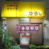 町中華「ひろし」の《ほろ酔いセット》で餃ビー!