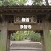鎌倉五山の一つ「浄智寺」に行ってみた!