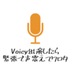 Voicyに出演した