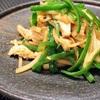 【作り置き】青椒肉絲(チンジャオロース)の作り方(レシピ):ゆで鶏の活用術