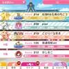 【スクフェス】第三回おさんぽランニングラリー