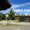 ワーホリ前にはフィリピン英語留学が主流?