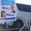主夫日記3月15日 ~福山和人さんと、パートナー会社最終日~
