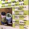 盆栽スィーツ、管理組合のフリーマーケットの目玉、盆栽−BONSAI-🌳🌿
