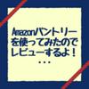 Amazonプライム会員限定の「パントリー」を実際に使ってみたのでレビューします★