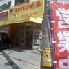 「ほかほか弁当」(大宮店) の「カキフライ」 450円 #LocalGuides