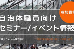 【無料オンラインイベント/2021年5月24日~30日】Sansan Industry Conference ~地方創生・企業誘致Week~