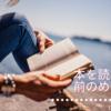 本を読むなら「前のめり」!?