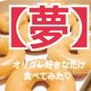【夢】クリスピークリームドーナツのオリジナルグレーズド好きなだけ食べてみた!!!
