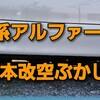"""【YouTube】 """"【柿本改】ちょっと空ぶかししてみた。20系240Sアルファード"""" を YouTube で見る"""