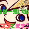 """【音ゲー思い出話】昔ハマっていた音ゲー""""ポップンミュージック""""その4"""