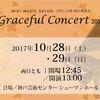 10月28日(土)、29日(日) Graceful Concertが開催されます🌼