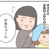 「ママ広場」掲載のお知らせ 「根は根元から…?!2歳妹が姉の鼻をつねった理由がセンスある(笑)」&おまけ小ネタ